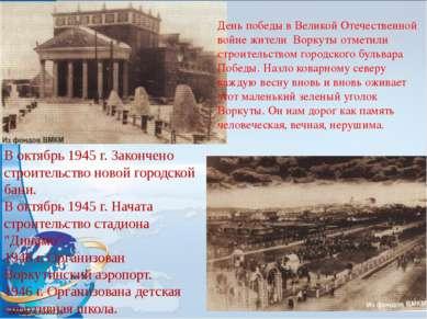 В октябрь 1945 г. Закончено строительство новой городской бани. В октябрь 194...