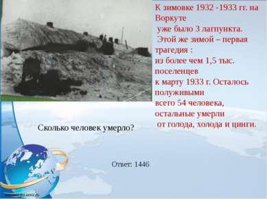 К зимовке 1932 -1933 гг. на Воркуте уже было 3 лагпункта. Этой же зимой – пер...