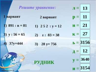 Решите уравнение: л = р = н = к = ь = д = у = и = РУДНИК 1 вариант 891 : в = ...