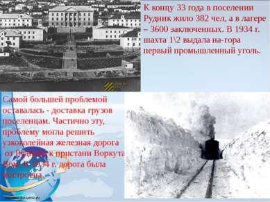 К концу 33 года в поселении Рудник жило 382 чел, а в лагере – 3600 заключенны...