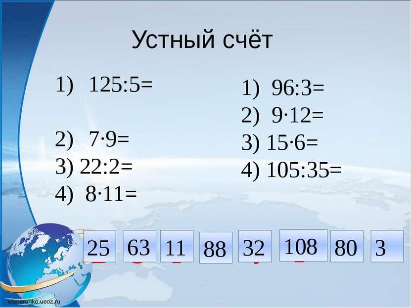 Т А 80 у К Р О В Устный счёт 125:5= 7·9= 3) 22:2= 4) 8·11= 1) 96:3= 2) 9·12= ...