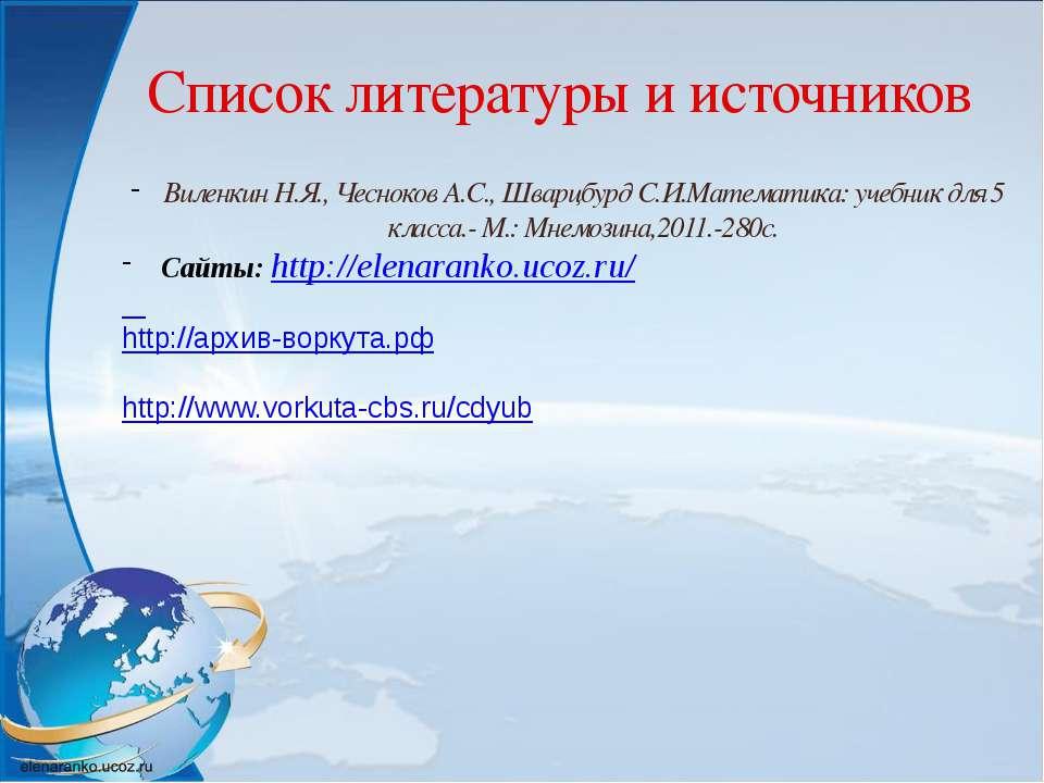 Список литературы и источников Виленкин Н.Я., Чесноков А.С., Шварцбурд С.И.Ма...