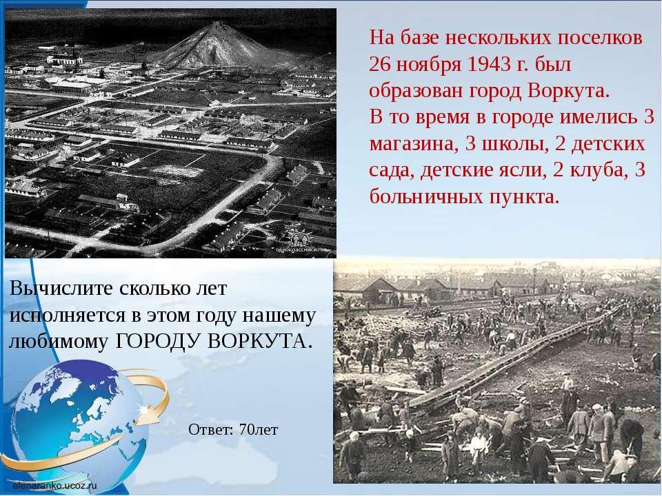 На базе нескольких поселков 26 ноября 1943 г. был образован город Воркута. В ...