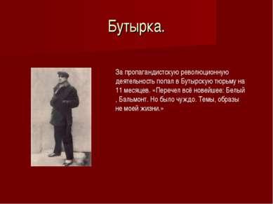 Бутырка. За пропагандистскую революционную деятельность попал в Бутырскую тюр...