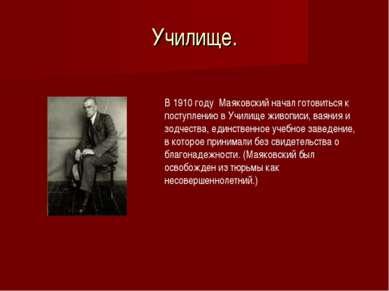 Училище. В 1910 году Маяковский начал готовиться к поступлению в Училище живо...