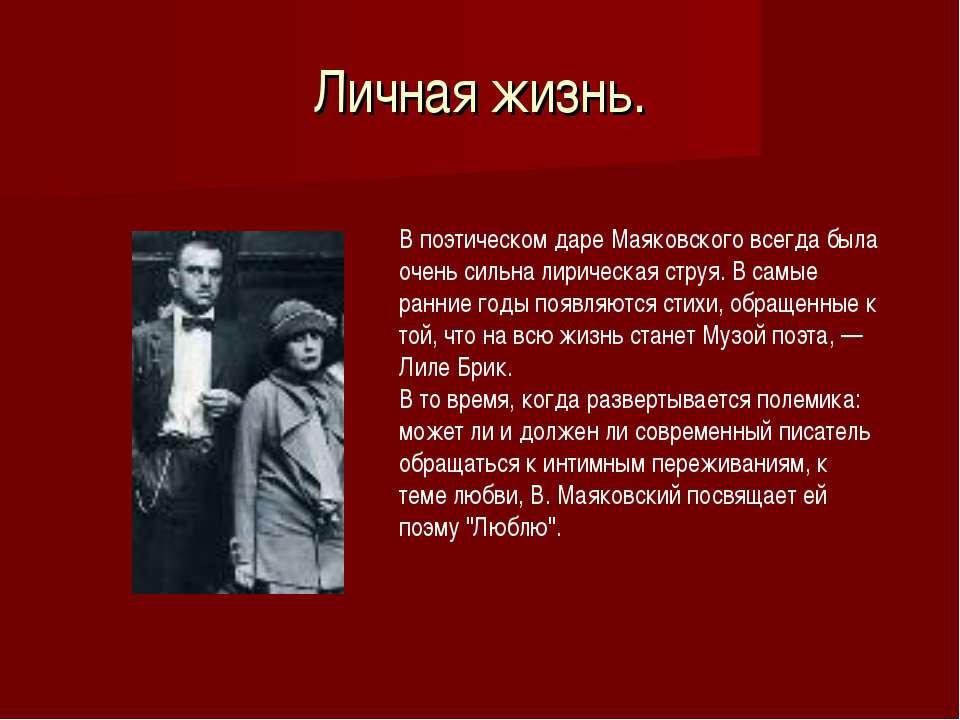 Личная жизнь. В поэтическом даре Маяковского всегда была очень сильна лиричес...
