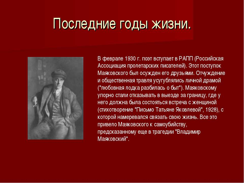 Последние годы жизни. В феврале 1930 г. поэт вступает в РАПП (Российская Ассо...