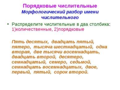 Порядковые числительные Морфологический разбор имени числительного Распредели...