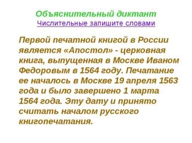 Объяснительный диктант Числительные запишите словами Первой печатной книгой в...