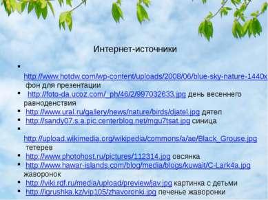 Интернет-источники http://www.hotdw.com/wp-content/uploads/2008/06/blue-sky-n...