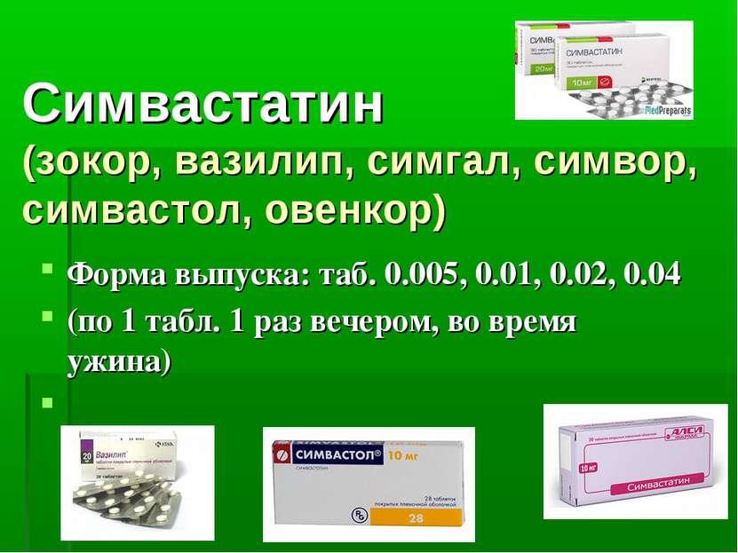 Симвастатин (зокор, вазилип, симгал, симвор, симвастол, овенкор) Форма выпуск...