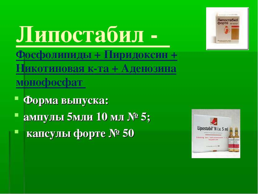 Липостабил - Фосфолипиды + Пиридоксин + Никотиновая к-та + Аденозина монофосф...