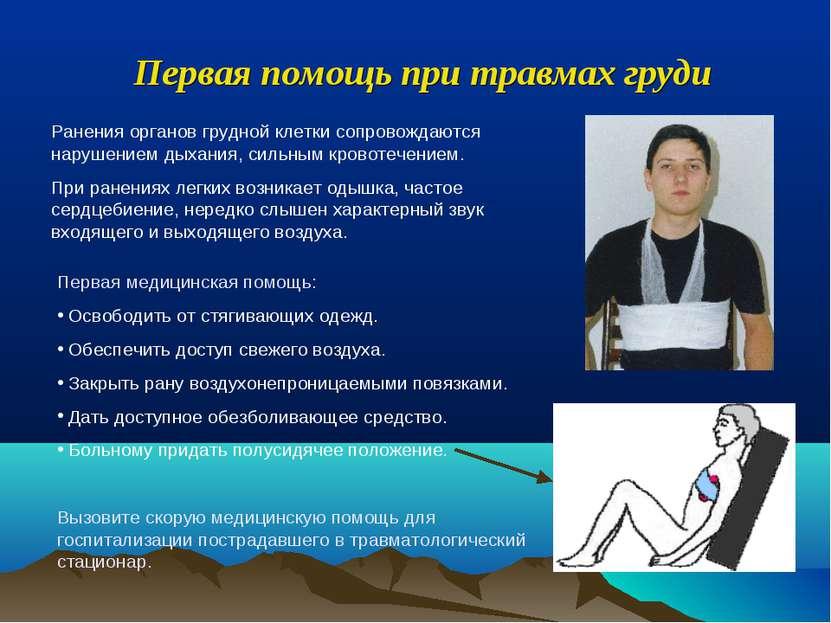 Первая помощь при травмах груди Ранения органов грудной клетки сопровождаются...