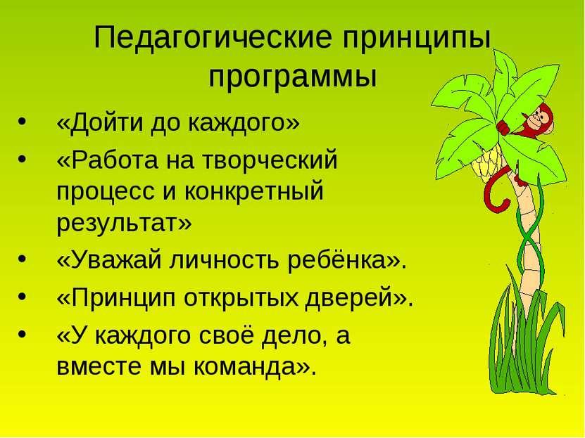 Педагогические принципы программы «Дойти до каждого» «Работа на творческий пр...