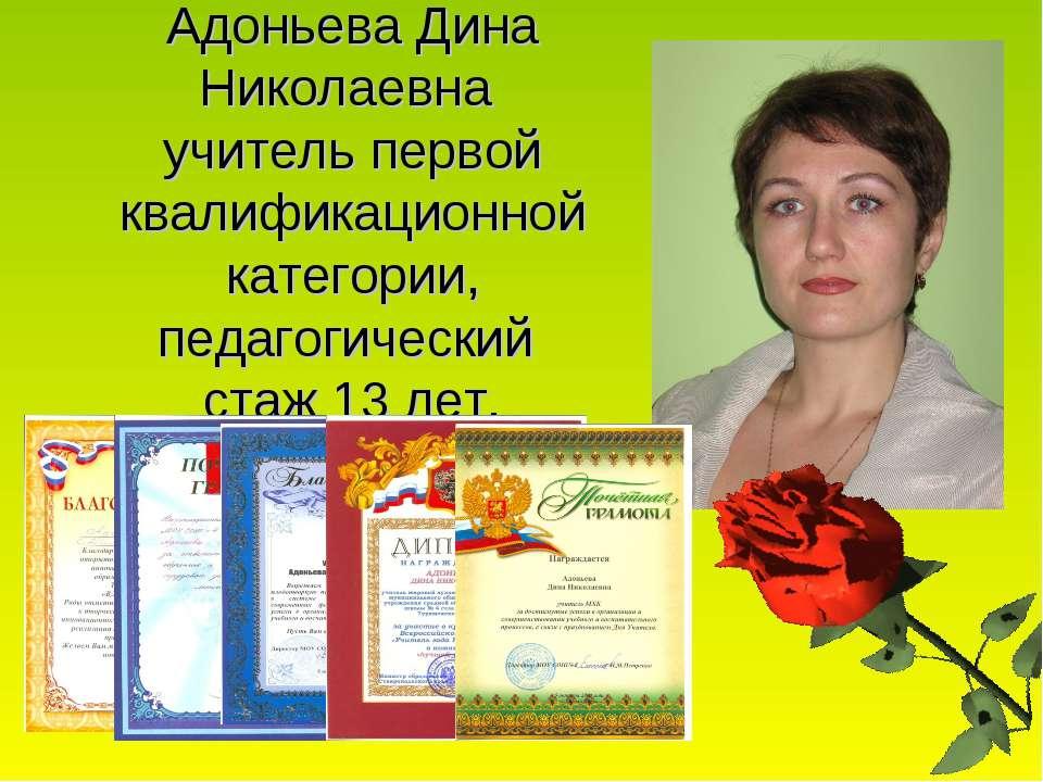 Адоньева Дина Николаевна учитель первой квалификационной категории, педагогич...