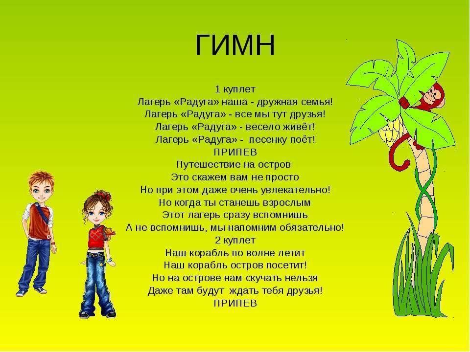 ГИМН 1 куплет Лагерь «Радуга» наша - дружная семья! Лагерь «Радуга» - все мы ...