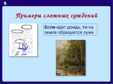 Примеры сложных суждений Если идет дождь, то на земле образуются лужи Москва,...