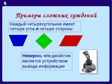 Примеры сложных суждений Каждый четырехугольник имеет четыре угла и четыре ст...