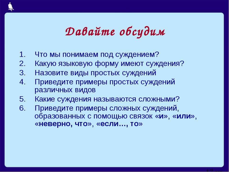 Давайте обсудим Что мы понимаем под суждением? Какую языковую форму имеют суж...