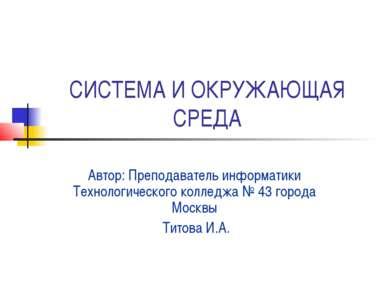 СИСТЕМА И ОКРУЖАЮЩАЯ СРЕДА Автор: Преподаватель информатики Технологического ...