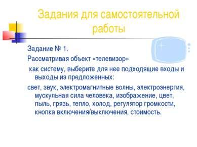 Задания для самостоятельной работы Задание № 1. Рассматривая объект «телевизо...