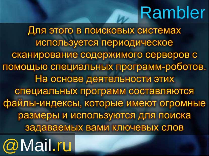 Rambler @Mail.ru