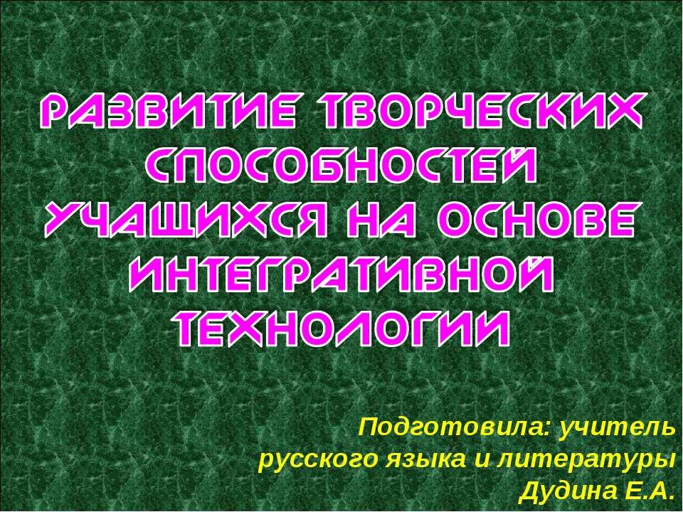 Подготовила: учитель русского языка и литературы Дудина Е.А.