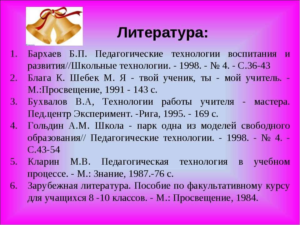 Литература: Бархаев Б.П. Педагогические технологии воспитания и развития//Шко...
