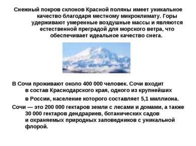 Снежный покров склонов Красной поляны имеет уникальное качество благодаря мес...