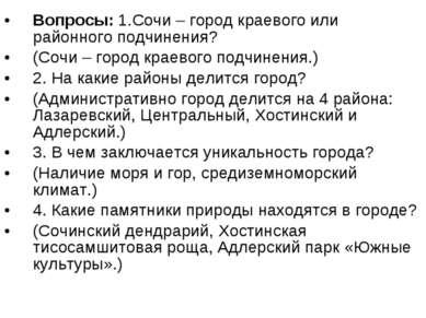 Вопросы: 1.Сочи – город краевого или районного подчинения? (Сочи – город крае...