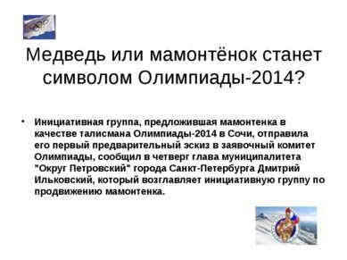 Медведь или мамонтёнок станет символом Олимпиады-2014? Инициативная группа, п...