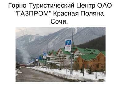 """Горно-Туристический Центр ОАО """"ГАЗПРОМ"""" Красная Поляна, Сочи."""