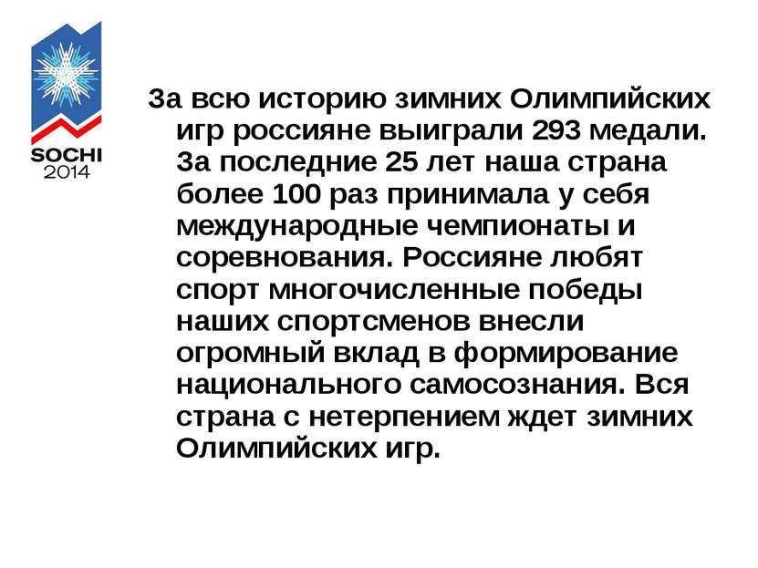 За всю историю зимних Олимпийских игр россияне выиграли 293 медали. За послед...