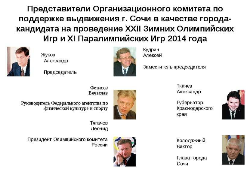 Представители Организационного комитета по поддержке выдвижения г. Сочи в кач...
