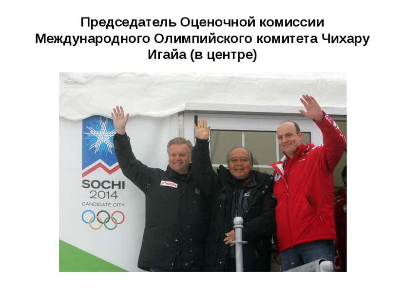 Председатель Оценочной комиссии Международного Олимпийского комитета Чихару И...