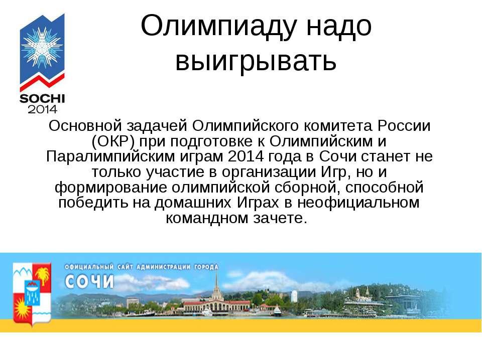 Олимпиаду надо выигрывать Основной задачей Олимпийского комитета России (ОКР)...