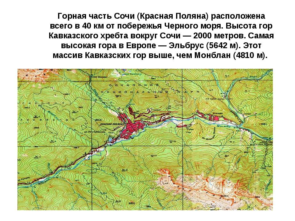 Горная часть Сочи (Красная Поляна) расположена всего в40кмот побережья Чер...