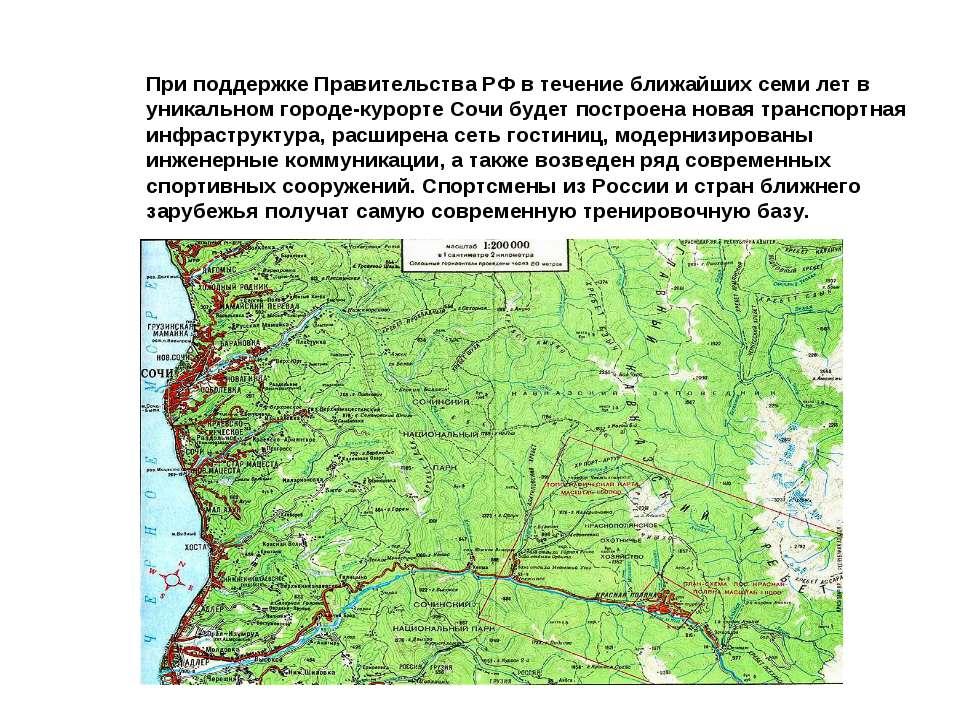 При поддержке Правительства РФ в течение ближайших семи лет в уникальном горо...