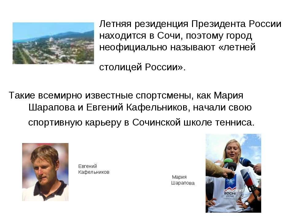 Летняя резиденция Президента России находится вСочи, поэтому город неофициал...