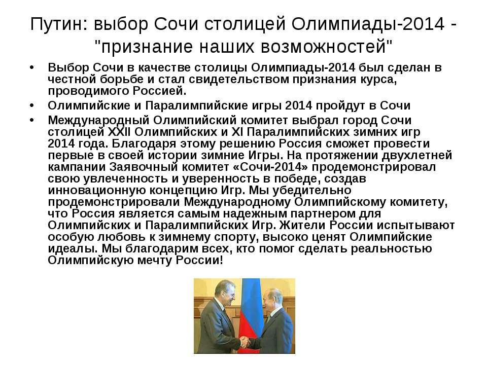 """Путин: выбор Сочи столицей Олимпиады-2014 - """"признание наших возможностей"""" Вы..."""