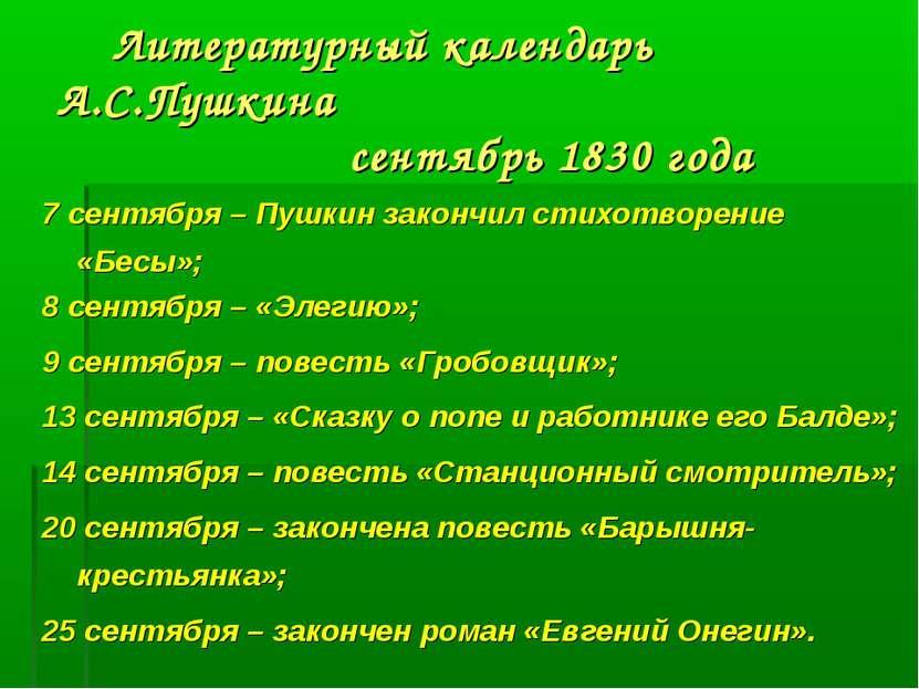Литературный календарь А.С.Пушкина сентябрь 1830 года 7 сентября – Пушкин зак...