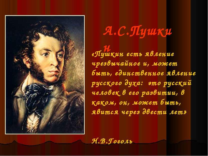 А.С.Пушкин «Пушкин есть явление чрезвычайное и, может быть, единственное явле...