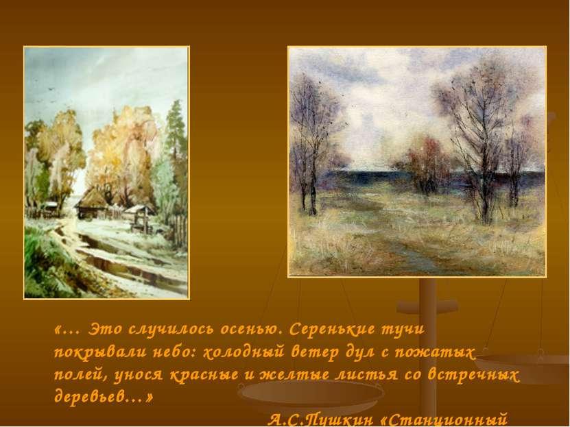 «… Это случилось осенью. Серенькие тучи покрывали небо: холодный ветер дул с ...