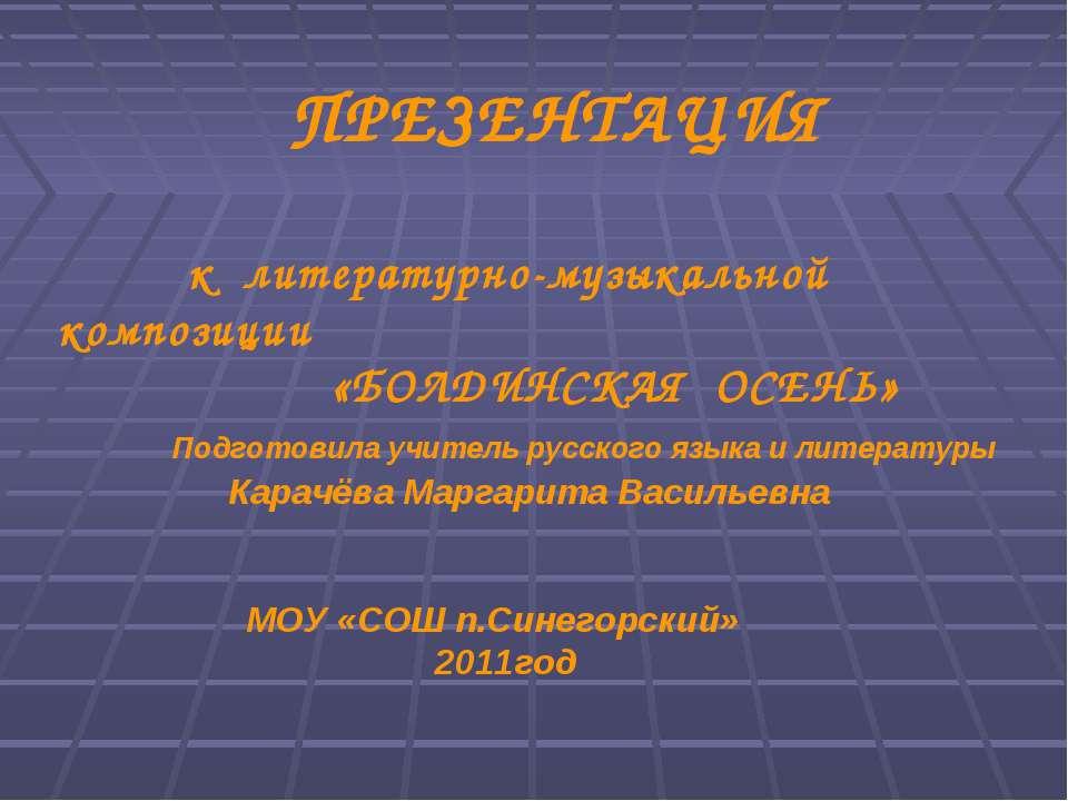 ПРЕЗЕНТАЦИЯ к литературно-музыкальной композиции «БОЛДИНСКАЯ ОСЕНЬ» Подготови...