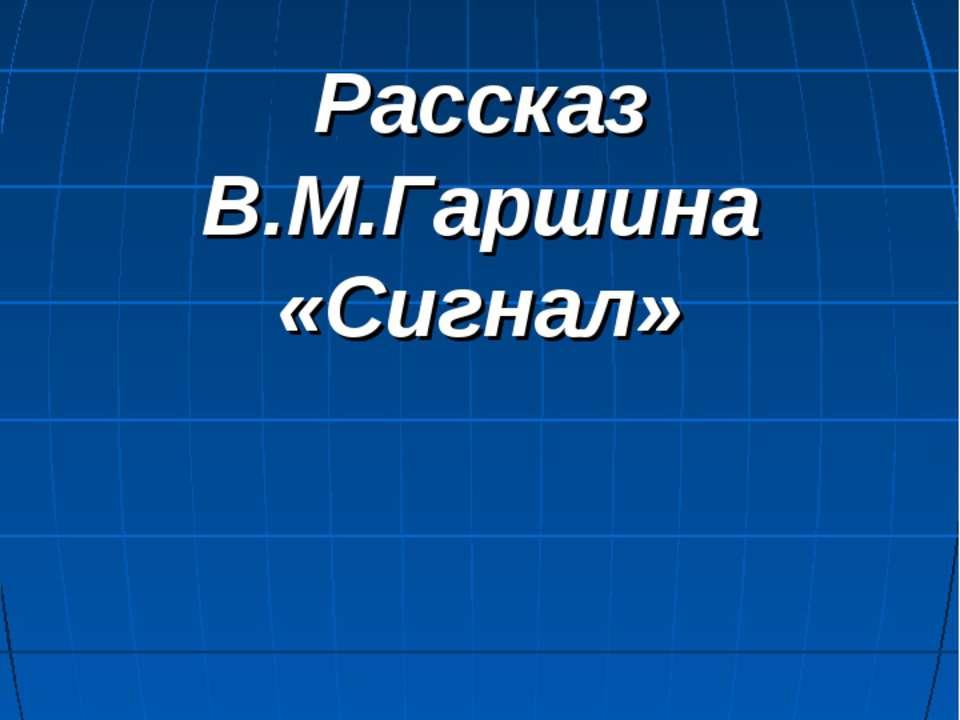 Рассказ В.М.Гаршина «Сигнал»