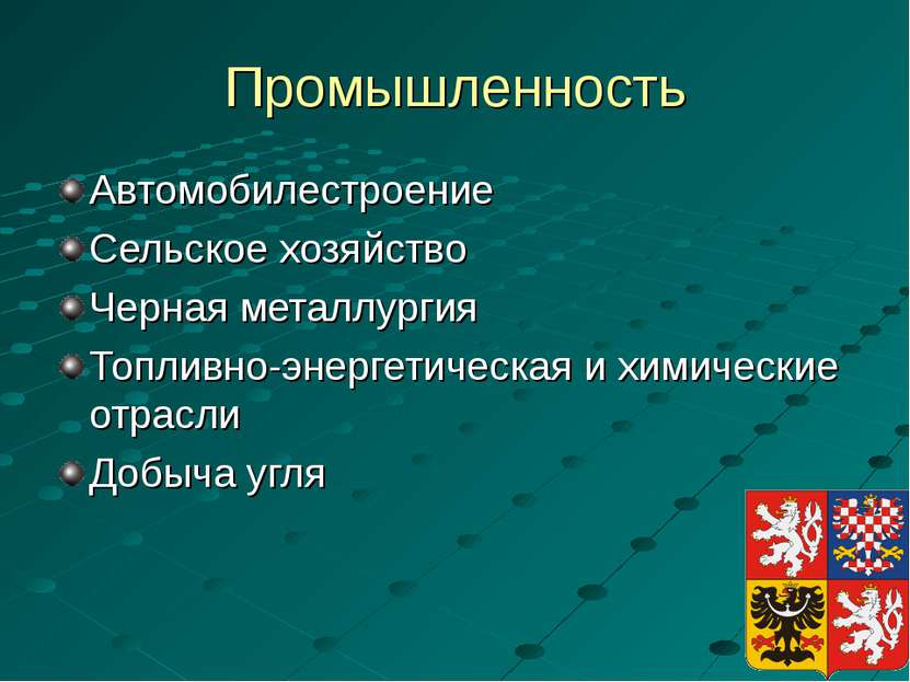 Промышленность Автомобилестроение Сельское хозяйство Черная металлургия Топли...
