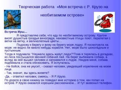 Творческая работа «Моя встреча с Р. Крузо на необитаемом острове» Встреча Иры...