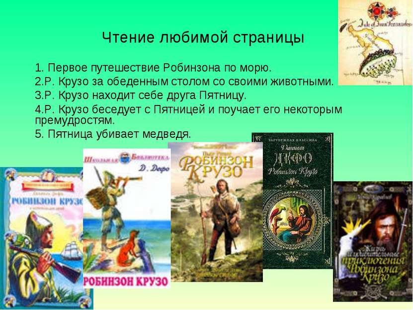 Чтение любимой страницы 1. Первое путешествие Робинзона по морю. 2.Р. Крузо з...