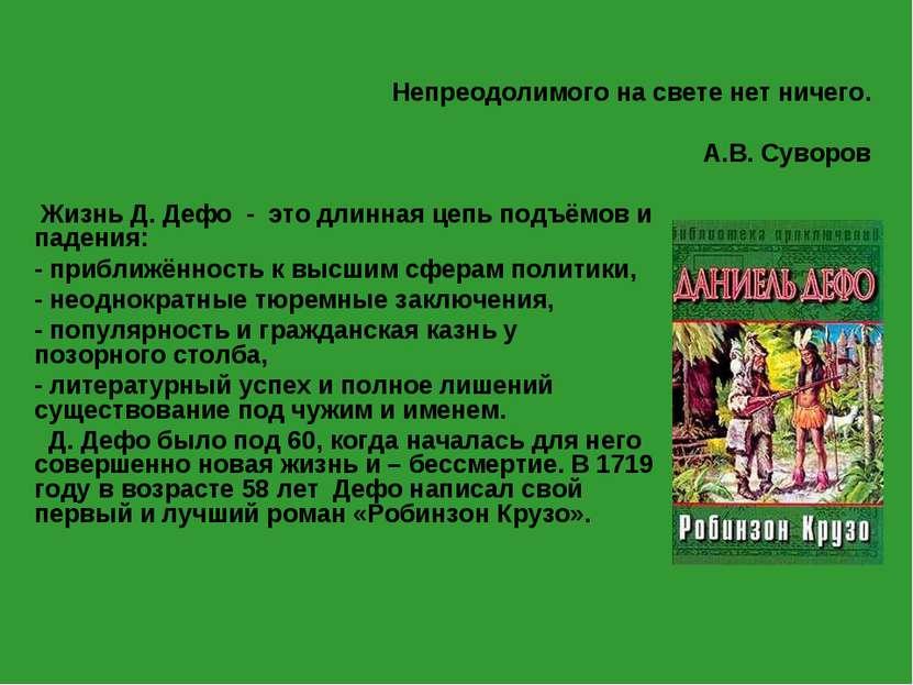 Непреодолимого на свете нет ничего. А.В. Суворов Жизнь Д. Дефо - это длинная ...