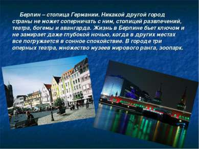 Берлин – столица Германии. Никакой другой город страны не может соперничать с...